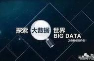 大数据行业待遇很高吗
