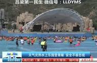 天气炎热水上乐园受青睐 安全问题不容忽视