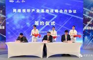 听说吴奇上了第六届中国网络视听大会是吗