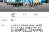 香港警察官方微博开通 各地公安纷纷点赞:来了老弟