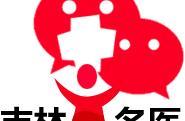 义诊 | 中日联谊医院新民院区举办排尿功能障碍疾病义诊活动