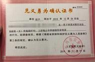 警方给赵宇发证书了,7个字!