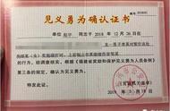 警方给赵宇发证书:确认为见义勇为!