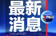 受非法集会影响 香港国际机场运行受阻 被迫取消今日多个航班