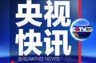 台湾宣布与所罗门群岛断交