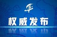 最新!安徽四部门联合发文!涉及阜阳这些地区