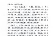 汶川地震十一周年 松潘向安徽致感谢信