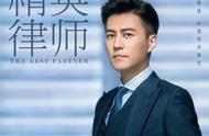 靳东回归高能职场,《精英律师》这超强团队也是没谁了
