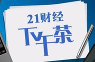"""21财经下午茶丨河南全面落地""""零门槛""""落户,武汉发出首张自动驾驶商用牌照"""