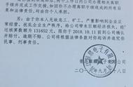 """山东""""入职五年女职工孕期被辞反遭索赔""""案:二审将开庭"""