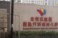 青岛红黄蓝万科城幼儿园被撤销示范园资格!曾有外教猥亵幼儿获刑