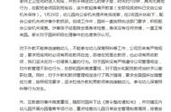 红黄蓝幼儿园回应外教猥亵女童案件:狠抓安全管理 杜绝类似事件发生