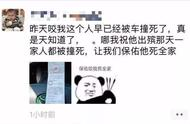 男子不满交警处罚,朋友圈辱骂诅咒警员涉寻衅滋事被拘9天