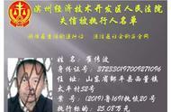 滨州开发区法院发布失信被执行人名单 11人被曝光