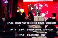 孙九香怼观众惹争议 德云社工作人员回应