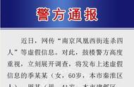 """网传""""南京凤凰西街连杀4人""""?警方通报来了"""
