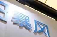 暴风集团冯鑫涉嫌对非国家工作人员行贿被公安拘留