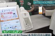 日本7-11移动支付紧急叫停 上线3天即遭盗刷损失惨重