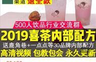 网红奶茶配方被明码标价公开出售,律师称涉嫌侵犯知识产权