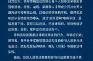 四川乐山警方打掉一传销组织,对核心骨干人员采取刑事强制措施