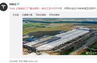 特斯拉上海超级工厂建设顺利 预计2019年年底正式投产