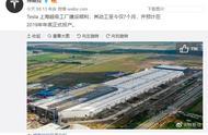 特斯拉:上海超级工厂建设顺利,预计 2019 年年底正式投产