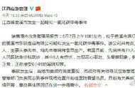 江西贵溪发生疑似一氧化碳中毒事件