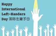 """今天是""""国际左撇子日"""",对于""""左撇子"""",你了解多少?"""