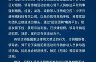 """乐山破获""""超级团购""""网络传销大案 多名核心人员被抓获"""