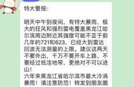 """哈尔滨""""明天中午到夜间有特大暴雨""""?假消息!别信别转"""