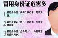 @全体宾阳人 身份信息被冒用的危害