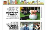 《陕西省物业服务收费管理办法》9月1日起执行 有效期5年 不合理收费坚决取消