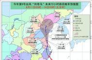 2019台风路径实时路径 利奇马台风登陆青岛最新消息 山东台风55个暴雨红色预警