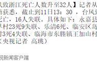 利奇马台风最新消息影响:浙江死亡人数32人 16人失联