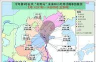 利奇马将登陆山东时间地点 利奇马台风最新消息路径图
