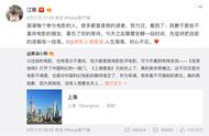 """《上海堡垒》原著作者江南道歉 鹿晗发文称""""感谢所有鼓励与批评"""""""