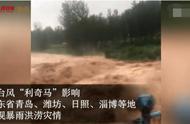 台风利奇马在青岛再次登陆,暴雨导致内涝,部分地段积水接近一米