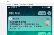 """腾讯视频就推送""""山东全省人死亡""""事件发表道歉声明:杜绝此类错误再次发生"""