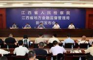 江西检察机关一年半起诉非法集资案287件,涉案金额142.4亿元