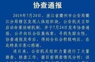 奖励10万!浙江警方就发现的疑似人体组织块,再发协查通报