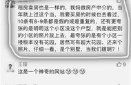 """网友反映58同城虚假信息 调查:""""挂羊头卖狗肉""""的套路太常见"""