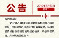 仍有多航班取消 香港机场瘫痪影响超80万人生计