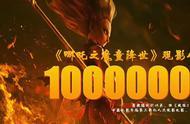 又破纪录!上映19天《哪吒》观影人次破亿,票房超36亿