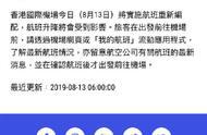 香港机场13日仍有多个航班取消