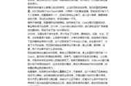 刘雯终止蔻驰合作后果 单方面强行解约对刘雯影响大吗