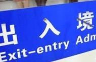 南京一网民辱骂受灾城市被刑拘;湖南出入境办证可扫码支付......丨交通资讯