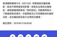 预警!香港机场8月13日多个航班取消,下午或再有非法集会