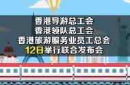 香港旅游业者近两月平均收入下跌近八成 今日多个进出香港航班取消
