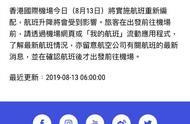 预警:香港机场今日多个航班取消,下午或再有非法集会