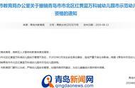 青岛红黄蓝万科城幼儿园被撤销市示范幼儿园资格
